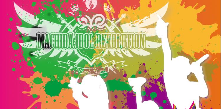 町田アイドルフェスティバルのイメージ