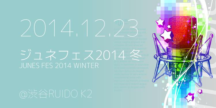 ジュネフェス2014冬のイメージ