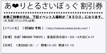 1月25日開催イベント「OTAKU 千円」の割引券