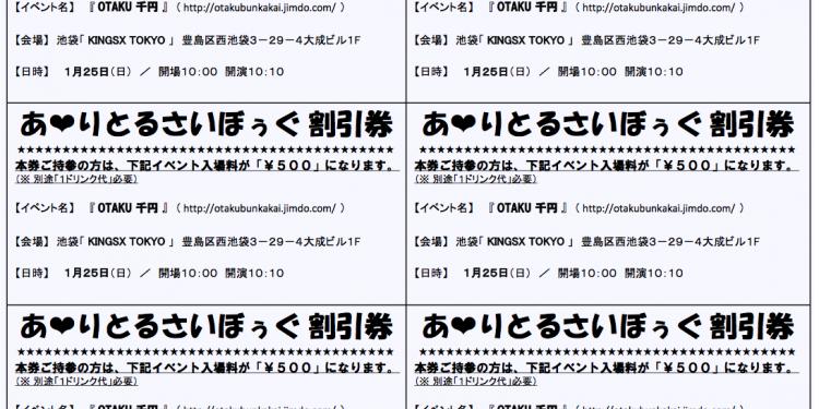1月25日開催イベント「OTAKU 千円」の割引券。6枚綴り