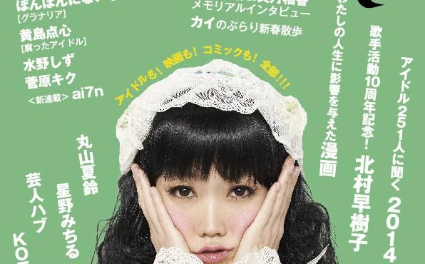 ALC相楽咲花が2/5発売の雑誌「TRASH-UP!! vol.21」に掲載!!