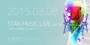 3/8STAR-MUSIC LIVE Vol.18 ~春だ!!女神達とひな祭り!!~にALCが出演!!