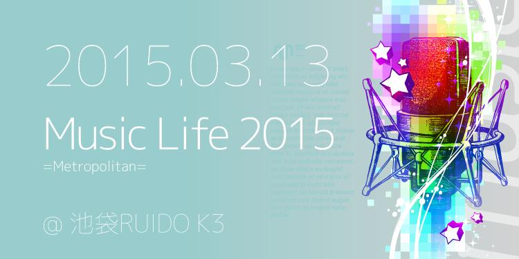 3/13Music Life 2015 =Metropolitan=@ 池袋RUIDO K3にALCが出演!