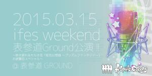 3/15 ifes weekend表参道Ground公演!!にALCが出演!!