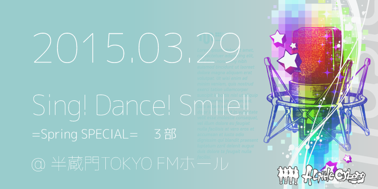 3/29 Sing! Dance! Smile!! =Spring SPECIAL=3部にALCが出演!!