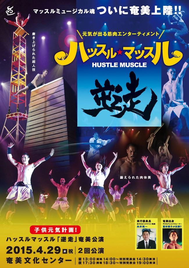 4/29ハッスルマッスル奄美大島公演にALCが出演!!