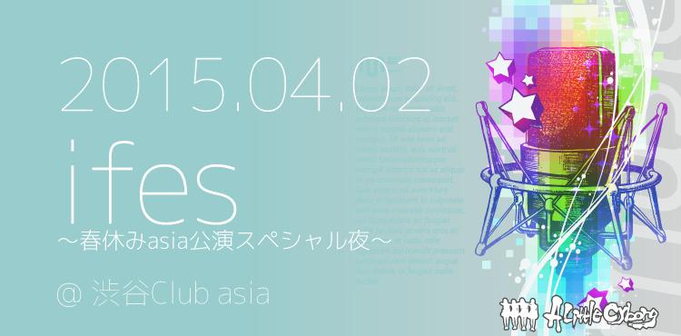 04/02 ifes〜春休みasia公演スペシャル夜〜にALCが出演!!