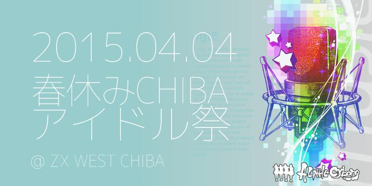 4/4 春休みCHIBAアイドル祭@ZX WEST CHIBAにALCが出演!!