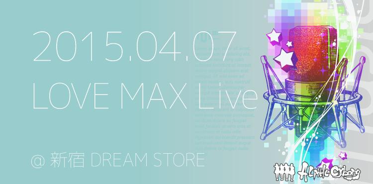 4/7 LOVEMAX LiveにALCが出演!!