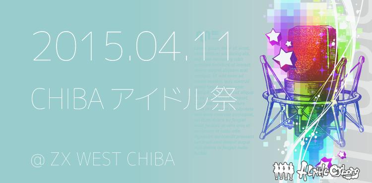 4/11 CHIBAアイドル祭にALCが出演!!
