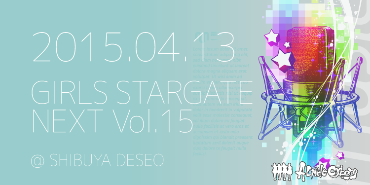 4/13 GIRLS STARGATE NEXT Vol.15にALCが出演!!