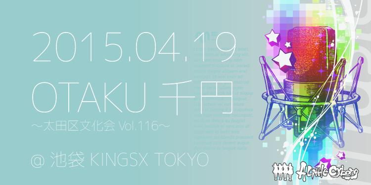 /19『OTAKU 千円』~太田区文化会 Vol.116~にALCが出演!!
