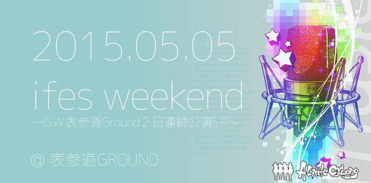 ifes weekend〜G.W.表参道Ground2日連続公演S.P〜にALC出演!!