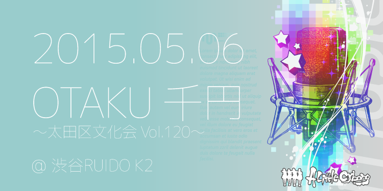 5/6『OTAKU 千円』~太田区文化会 Vol.120~にALCが出演!!