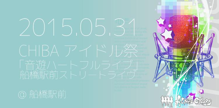 CHIBAアイドル祭 船橋駅前「音遊ハートフルライブ」にALC出演!