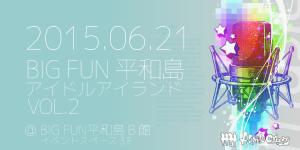 Big Fun 平和島 アイドルアイランドvol2にALCが出演!!