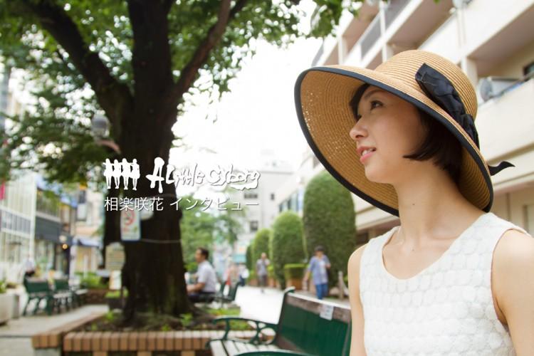 ALC♡相楽咲花インタビュー