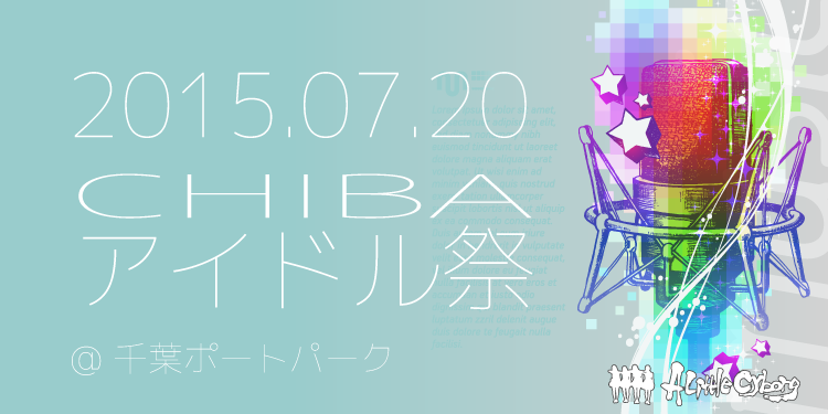 CHIBAアイドル祭
