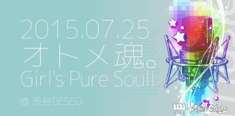 オトメ魂。girls pure soul vol184