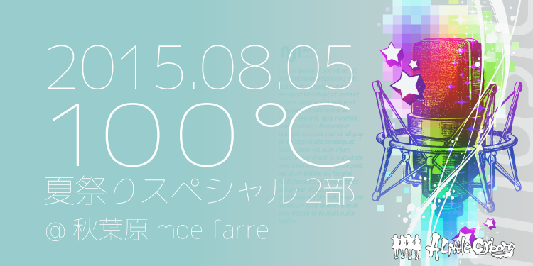 100℃夏祭りスペシャルにALC出演